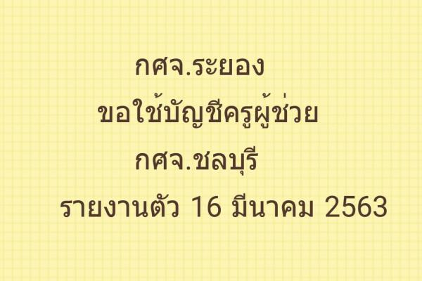 กศจ.ระยอง ขอใช้บัญชีครูผู้ช่วย กศจ.ชลบุรี  รายงานตัว 16 มีนาคม 2563