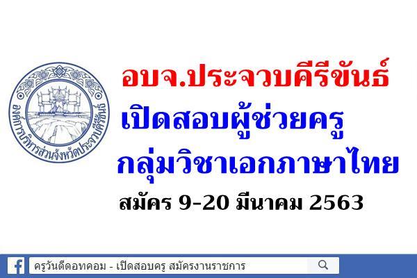 อบจ.ประจวบคีรีขันธ์ เปิดสอบผู้ช่วยครู กลุ่มวิชาเอกภาษาไทย สมัคร 9-20 มีนาคม 2563