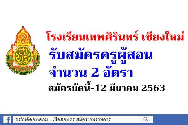 โรงเรียนเทพศิรินทร์ เชียงใหม่ รับสมัครครูผู้สอน 2 อัตรา สมัครบัดนี้-12 มีนาคม 2563