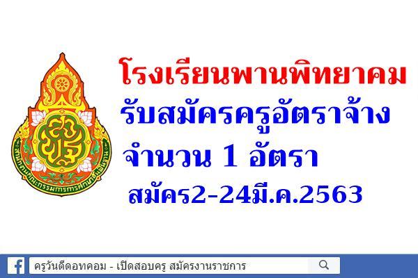 โรงเรียนพานพิทยาคม รับสมัครครูอัตราจ้าง จำนวน 1 อัตรา สมัคร2-24มี.ค.2563