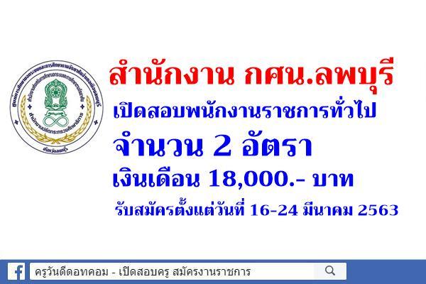 สำนักงาน กศน.ลพบุรี เปิดสอบพนักงานราชการทั่วไป 2 อัตรา เงินเดือน 18,000.- บาท