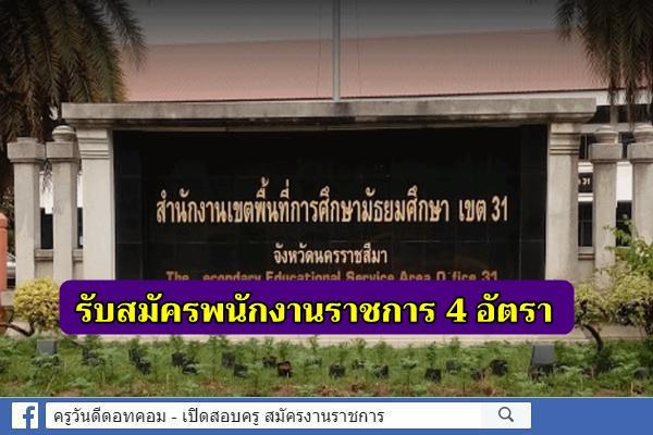 สพม.31 เปิดสอบพนักงานราชการทั่วไป 4 อัตรา สมัคร 16 - 20 มีนาคม 2563