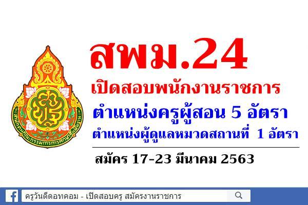 สพม.24 เปิดสอบพนักงานราชการครู 5 อัตรา และพนักงานราชการงาบริการ 1 อัตรา - สมัคร 17-23 มีนาคม 2563