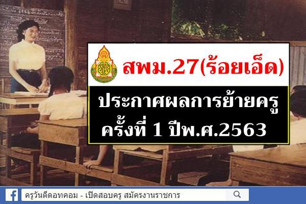 สพม.27 ประกาศผลการย้ายครู ครั้งที่ 1 ปี พ.ศ.2563