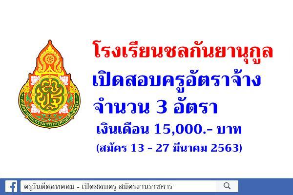 โรงเรียนชลกันยานุกูล เปิดสอบครูอัตราจ้าง 3 อัตรา เงินเดือน 15,000.- บาท (สมัคร 13 - 27 มีนาคม 2563)