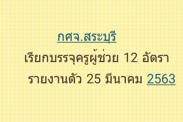 กศจ.สระบุรี เรียกบรรจุครูผู้ช่วย 12 อัตรา - รายงานตัว 25 มีนาคม 2563
