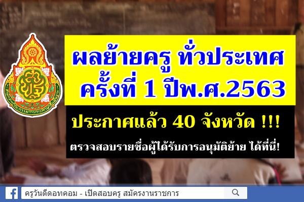ผลย้ายครู รอบแรก ปี2563 ประกาศแล้ว 40 จังหวัด !!!