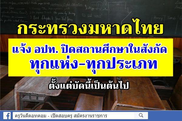 กระทรวงมหาดไทย แจ้ง อปท. ปิดสถานศึกษาในสังกัดทุกแห่ง-ทุกประเภท ตั้งแต่บัดนี้เป็นต้นไป