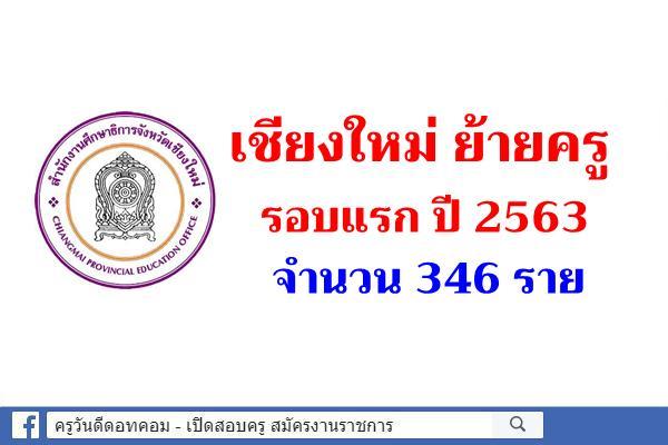 เชียงใหม่ ย้ายครู รอบแรก ปี 2563 จำนวน 346 ราย