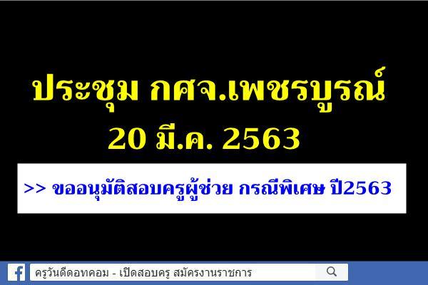 ประชุม กศจ.เพชรบูรณ์ ครั้งที่ 3/2563 (20 มี.ค. 2563)