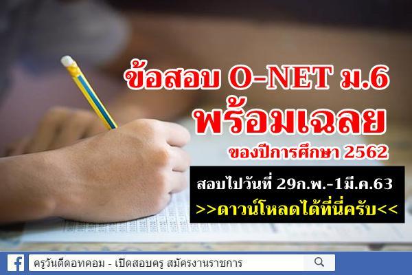 สทศ.เผยแพร่ข้อสอบ O-NET พร้อมเฉลย ข้อสอบ ม.6 ปีการศึกษา 2563 (สอบไปวันที่ 29ก.พ.-1มี.ค.63)