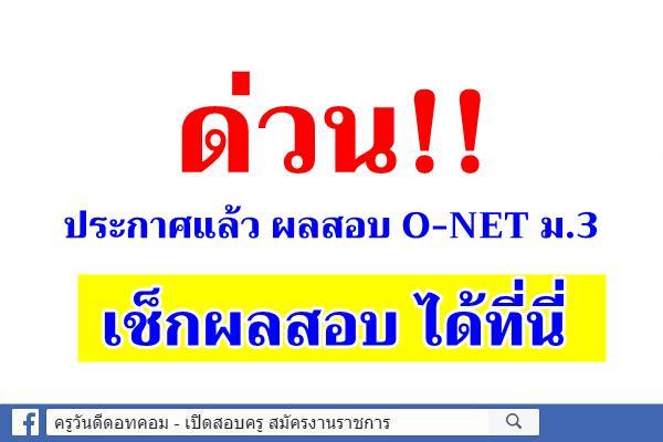 ด่วน!!! ประกาศผลสอบ O-NET ม.3 ปี 2563 (ปีการศึกษา 2562)