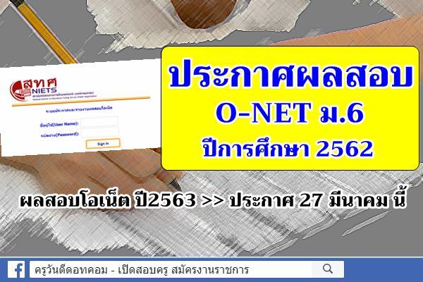 ประกาศผลสอบ O-NET ม.6 ปีการศึกษา 2562 ผลสอบโอเน็ต ปี2563 ประกาศ 27 มีนาคม นี้