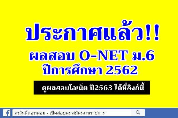 ประกาศแล้ว!! ผลสอบ O-NET ม.6 ปีการศึกษา 2562 ผลสอบโอเน็ต ปี2563 ดูที่นี่