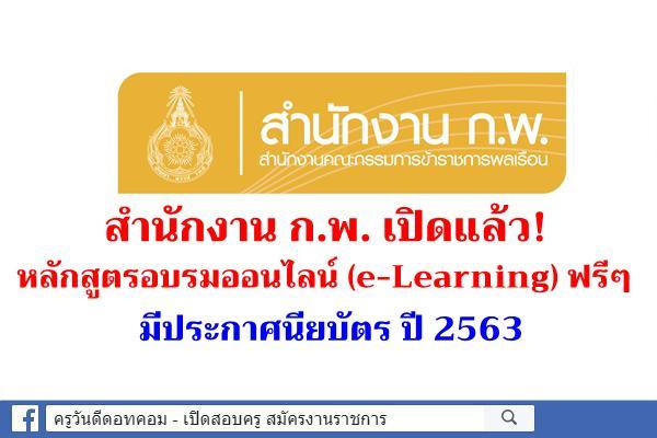 เปิดแล้ว! หลักสูตรอบรมออนไลน์ (e-Learning) ฟรี ๆ มีประกาศนียบัตร ปี 2563