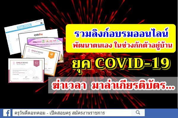 รวมลิงก์อบรมออนไลน์ พัฒนาตนเอง ในช่วงกักตัวอยู่บ้าน ยุค COVID-19 ช่วงฆ่าเวลา มาล่าเกียรติบัตร..ลุยย