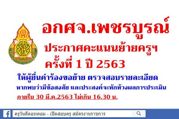 อกศจ.เพชรบูรณ์ ประกาศคะแนนย้ายครูฯ ครั้งที่ 1 ปี 2563