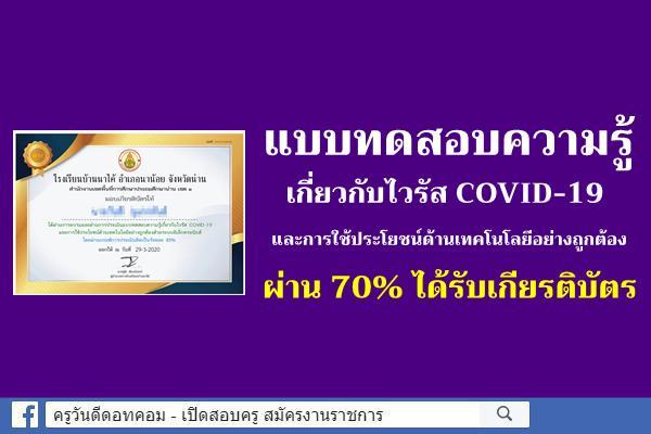 แบบทดสอบความรู้ไวรัส COVID-19 และการใช้ประโยชน์ด้านเทคโนโลยีอย่างถูกต้องออนไลน์ ผ่าน 70% ได้รับเกียรติบัตร