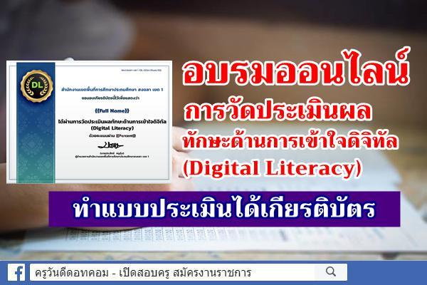 อบรมออนไลน์การวัดประเมินผลทักษะด้านการเข้าใจดิจิทัล (Digital Literacy) ทำแบบประเมินได้เกียรติบัตร