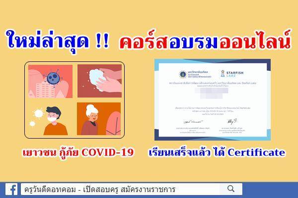 ใหม่ล่าสุด คอร์สอบรมออนไลน์ เยาวชน กู้ภัย COVID-19 เรียนเสร็จแล้ว ได้ Certificate