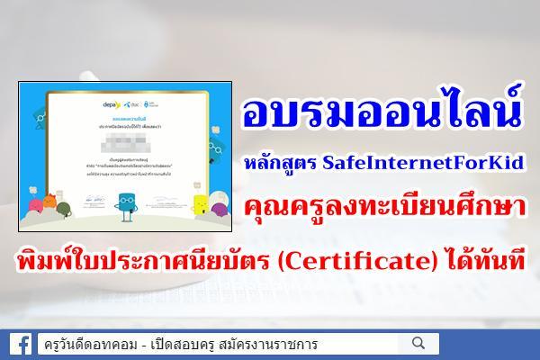 อบรมออนไลน์หลักสูตร SafeInternetForKid คุณครูลงทะเบียน พิมพ์ใบประกาศนียบัตร (Certificate) ได้