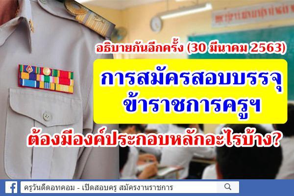 อธิบายกันอีกครั้ง (30 มีนาคม 2563) การสมัครสอบบรรจุข้าราชการครู ต้องมีองค์ประกอบหลักอะไรบ้าง?