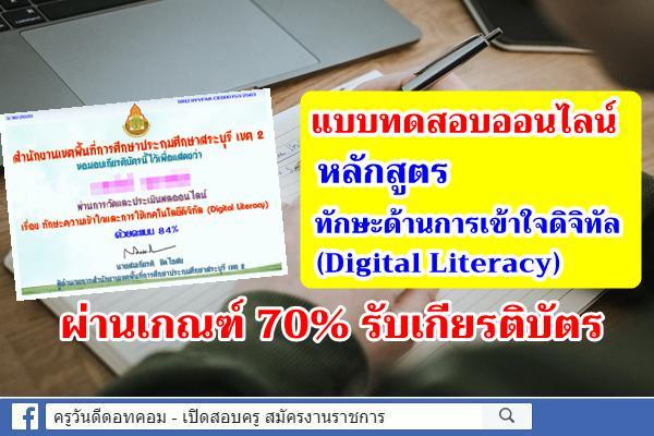 สพป.สระบุรี เขต 2 ทำแบบทดสอบออนไลน์ หลักสูตรทักษะด้าน Digital Literacy ผ่านเกณฑ์ 70% รับเกียรติบัตร
