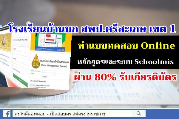 โรงเรียนบ้านบก สพป.ศรีสะเกษ เขต 1 ทำแบบทดสอบ Online หลักสูตรและระบบ Schoolmis ผ่าน 80% รับเกียรติบัตร