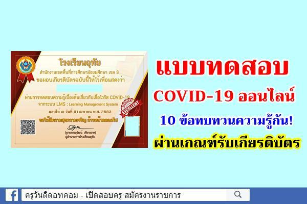 แบบทดสอบ COVID-19 ออนไลน์ ผ่านเกณฑ์รับเกียรติบัตร