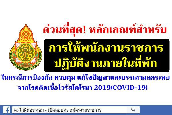 ด่วนที่สุด! หลักเกณฑ์สำหรับการให้พนักงานราชการปฏิบัติงานภายในที่พัก กรณีป้องกันไวรัส COVID-19 แพร่ระบาด