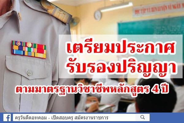 เตรียมประกาศรับรองปริญญาตามมาตรฐานวิชาชีพหลักสูตร 4 ปี