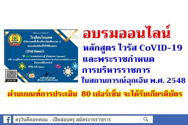 อบรมหลักสูตร ไวรัส CoVID-19 และพระราชกำหนดการบริหารราชการในสถานการณ์ฉุกเฉิน พ.ศ. 2548 ได้เกียรติบัตร