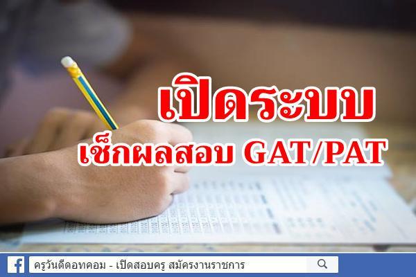 คืนนี้สทศ.เปิดระบบให้เช็คผลสอบ GAT/PAT