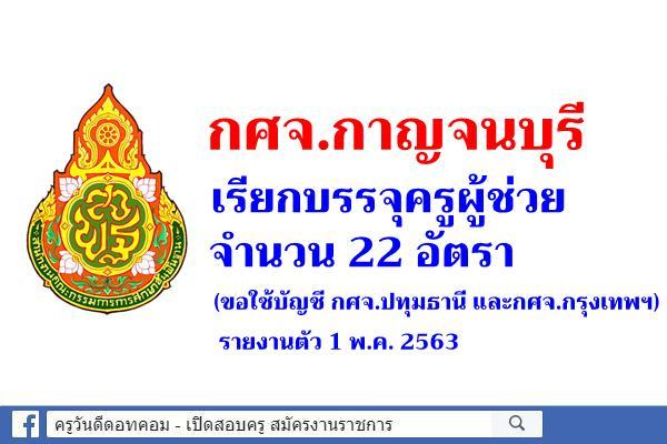 กศจ.กาญจนบุรี เรียกบรรจุครูผู้ช่วย 22 อัตรา (ขอใช้บัญชี กศจ.ปทุมธานี และกศจ.กรุงเทพฯ) รายงานตัว 1 พ.ค. 2563