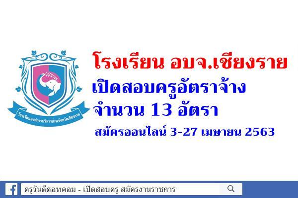 โรงเรียนองค์การบริหารส่วนจังหวัดเชียงราย เปิดสอบครูอัตราจ้าง 13 อัตรา สมัครออนไลน์ 3-27 เมษายน 2563