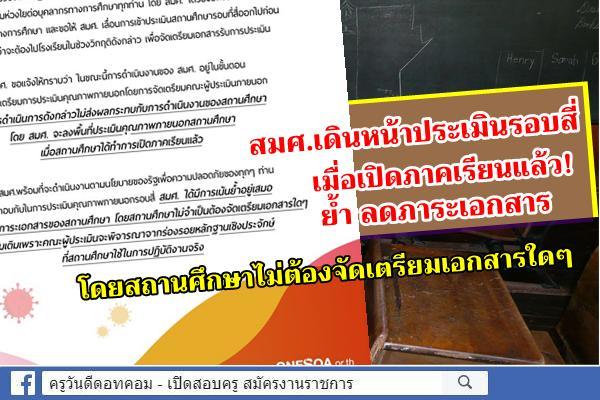 สมศ.เดินหน้าประเมินรอบสี่ เมื่อเปิดภาคเรียนแล้ว! ย้ำ ลดภาระเอกสาร โดยสถานศึกษาไม่ต้องจัดเตรียมเอกสารใดๆ