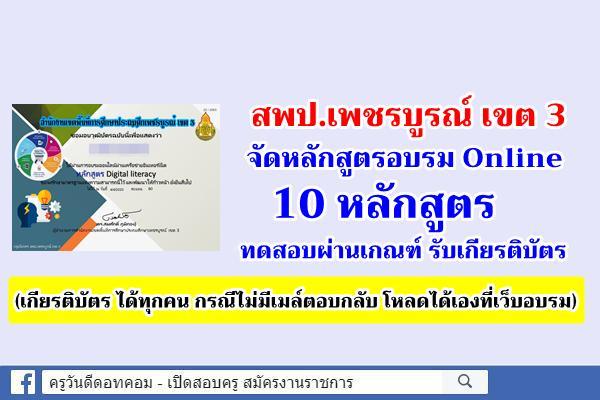 สพป.เพชรบูรณ์ เขต 3 จัดหลักสูตรอบรม Online 10 หลักสูตร รับเกียรติบัตร (ได้ทุกคน โหลดได้เองที่เว็บอบรม)