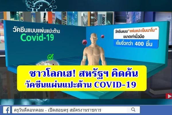 ชาวโลกเฮ! สหรัฐฯ คิดค้นวัคซีนแผ่นแปะต้าน COVID-19
