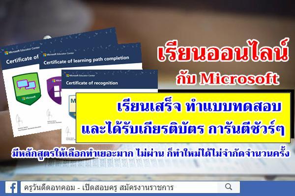 เรียนออนไลน์กับ Microsoft มีแบบทดสอบ และได้รับ Certificate การันตีชัวร์ๆ
