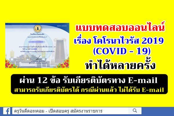 แบบทดสอบออนไลน์ เรื่อง โคโรนาไวรัส 2019 (COVID - 19) ทำได้หลายครั้ง ผ่าน 12 ข้อ รับเกียรติบัตรทาง E-mail