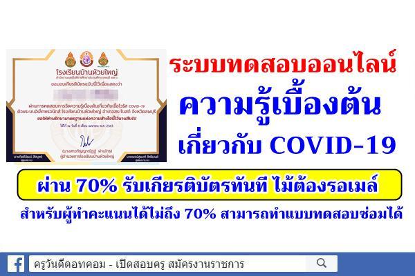 ระบบทดสอบความรู้เบื้องต้นเกี่ยวกับ COVID-19 โรงเรียนบ้านห้วยใหญ่ ผ่าน 70% รับเกียรติบัตรทันที ไม้ต้องรอเมล์