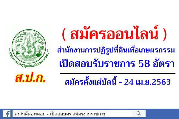 ( สมัครออนไลน์ ) สำนักงานการปฏิรูปที่ดินเพื่อเกษตรกรรม เปิดสอบรับราชการ 58 อัตรา สมัครตั้งแต่บัดนี้-24เม.ย.63