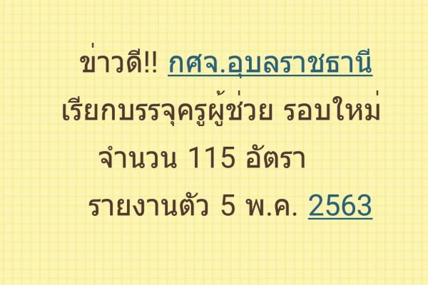 กศจ.อุบลราชธานี เรียกบรรจุครูผู้ช่วย 115 อัตรา - รายงานตัว 5 พฤษภาคม 2563