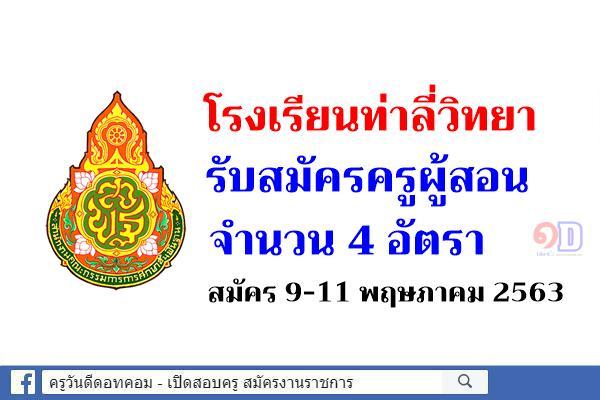 โรงเรียนท่าลี่วิทยา รับสมัครครูผู้สอน 4 อัตรา - สมัคร 9-11 พฤษภาคม 2563