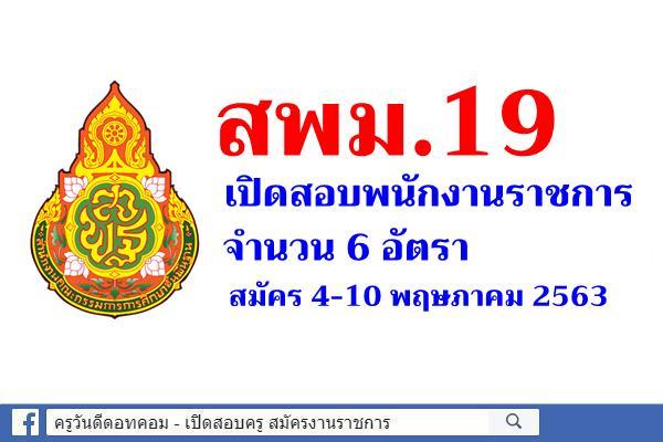 สพม.19 เปิดสอบพนักงานราชการ จำนวน 6 อัตรา สมัคร 4-10 พฤษภาคม 2563