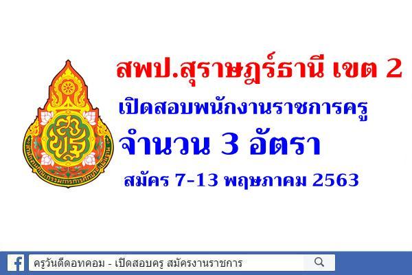 สพป.สุราษฎร์ธานี เขต 2 เปิดสอบพนักงานราชการครู 3 อัตรา สมัคร 7-13 พฤษภาคม 2563
