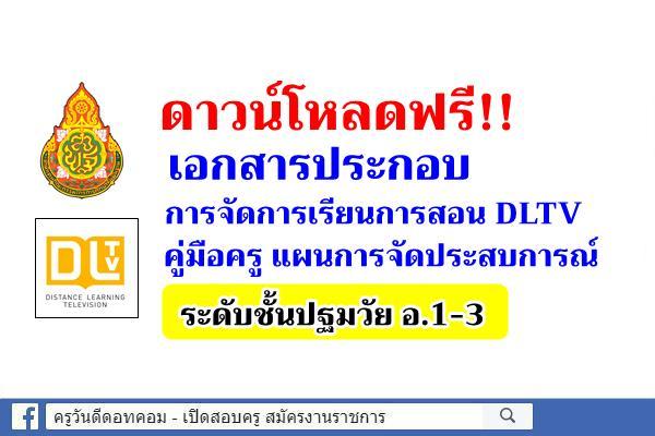 ดาวน์โหลดฟรี!! เอกสารประกอบการจัดการเรียนการสอน DLTV แผน+สื่อการสอน+คู่มือครู ชั้นปฐมวัย อนุบาล 1 - อนุบาล 3