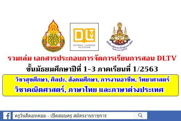 ดาวน์โหลด เอกสารประกอบการเรียนการสอน DLTV ภาคเรียนที่ 1/2563 ชั้นม.1-3 ทุกรายวิชา