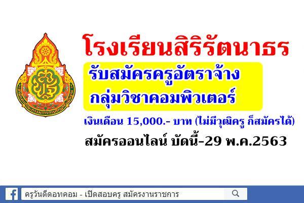 โรงเรียนสิริรัตนาธร รับสมัครครูอัตราจ้าง คอมพิวเตอร์ สมัครออนไลน์ บัดนี้-29พ.ค.2563