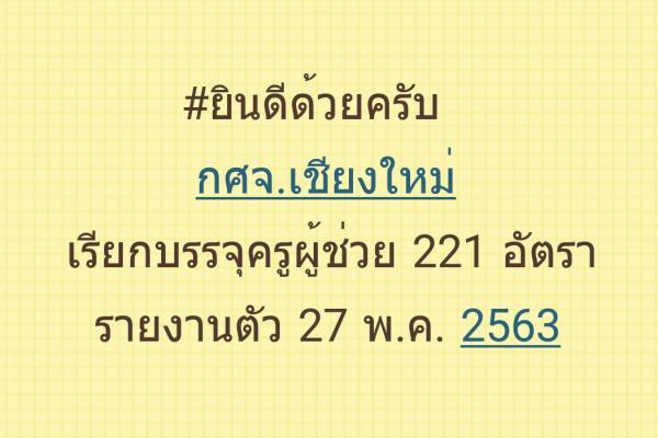 กศจ.เชียงใหม่ เรียกบรรจุครูผู้ช่วย 221 อัตรา - รายงานตัว 27 พฤษภาคม 2563